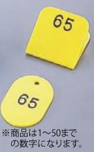 親子札(50ヶセット) KF969 1~50 黄【番号札】【業務用厨房機器厨房用品専門店】