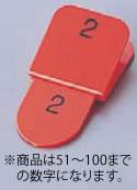 親子札(50ヶセット) KF969 51~100 赤【番号札】【業務用厨房機器厨房用品専門店】
