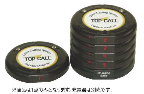 TOP CALL フラッシュコースター 受信機【コールシステム】【業務用厨房機器厨房用品専門店】