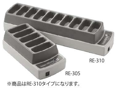 リプライコール 充電器 10連 RE-310【コールシステム】【業務用厨房機器厨房用品専門店】