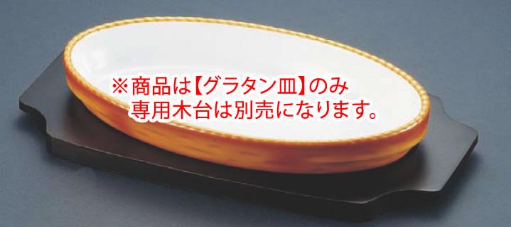 シェーンバルド オーバルグラタン皿 茶 3011-32B 【オーブン食器】【オーブンウェア】【SCHONWALD】【グラタン皿】【ドリア皿】【業務用厨房機器厨房用品専門店】