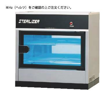殺菌消毒器 YS-スーパーエース200X 60Hz【代引き不可】【ホテル用品】【業務用厨房機器厨房用品専門店】