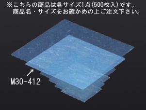 金箔紙ラミネート 青 (500枚入) M30-412【敷紙】【飾り紙】【業務用厨房機器厨房用品専門店】