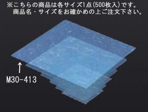 金箔紙ラミネート 青 (500枚入) M30-413【敷紙】【飾り紙】【業務用厨房機器厨房用品専門店】