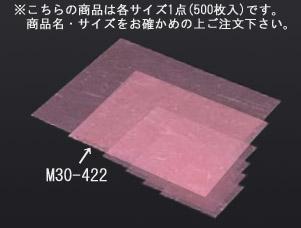 金箔紙ラミネート 桃 (500枚入) M30-422【敷紙】【飾り紙】【業務用厨房機器厨房用品専門店】