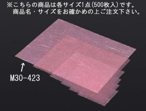 金箔紙ラミネート 桃 (500枚入) M30-423【敷紙】【飾り紙】【業務用厨房機器厨房用品専門店】