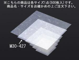 金箔紙ラミネート 白 (500枚入) M30-427【敷紙】【飾り紙】【業務用厨房機器厨房用品専門店】