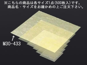 金箔紙ラミネート 黄 (500枚入) M30-433【敷紙】【飾り紙】【業務用厨房機器厨房用品専門店】