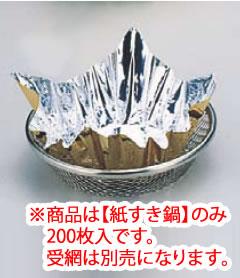 アルミ箔鍋 金(200枚入) FN-18G【業務用厨房機器厨房用品専門店】