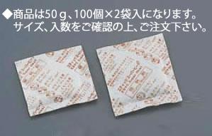 エディック スーパーヒート(発熱剤) 50g(200個入)【業務用厨房機器厨房用品専門店】