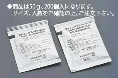 エディック スーパーヒート(個包装) 50g(200個入)【業務用厨房機器厨房用品専門店】