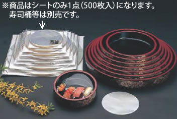 寿司桶用 OKシート 10人桶用 (500枚入)【業務用厨房機器厨房用品専門店】
