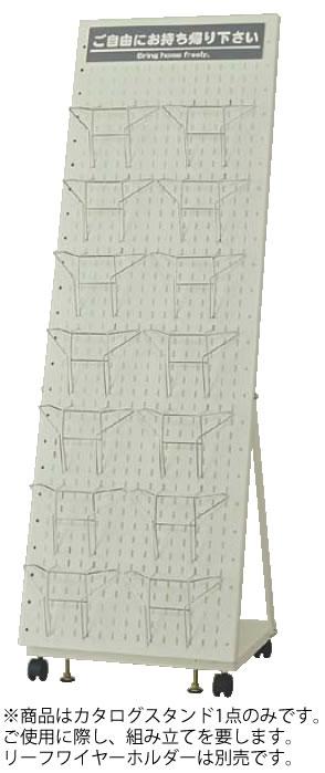 リーフレットスタンド W470 アイボリー【代引き不可】【カタログスタンド】【業務用厨房機器厨房用品専門店】