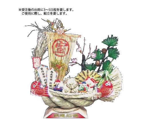 わら細工 宝船【縁起物】【正月飾り】【業務用厨房機器厨房用品専門店】