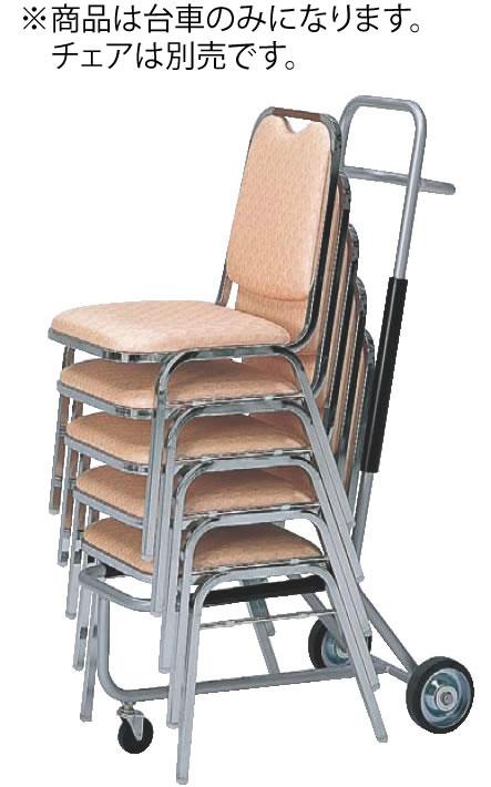 台車 SOW-801・BA【代引き不可】【椅子台車】【業務用厨房機器厨房用品専門店】