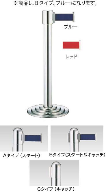 ガイドポールベルトタイプ GY211 B(H930mm)ブルー【通行止め】【進入禁止】【業務用厨房機器厨房用品専門店】
