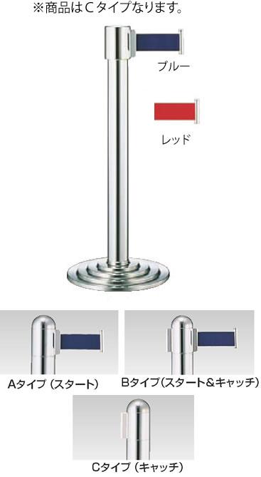 ガイドポールベルトタイプ GY211 C(H730mm)【通行止め】【進入禁止】【業務用厨房機器厨房用品専門店】