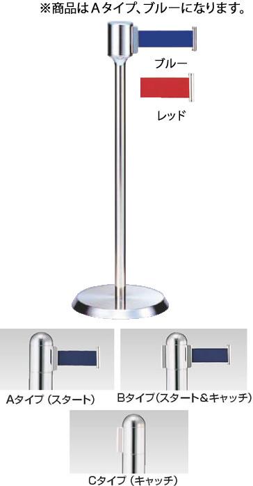 ガイドポールベルトタイプ GY811 Aタイプ ブルー【通行止め】【進入禁止】【業務用厨房機器厨房用品専門店】