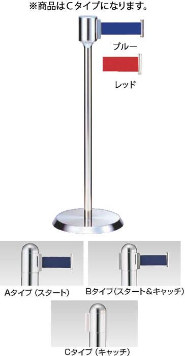 ガイドポールベルトタイプ GY811 Cタイプ【通行止め】【進入禁止】【業務用厨房機器厨房用品専門店】