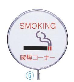 サインポール用プレート ECS-1 喫煙コーナー【案内看板】【案内プレート】【販売板】【業務用厨房機器厨房用品専門店】