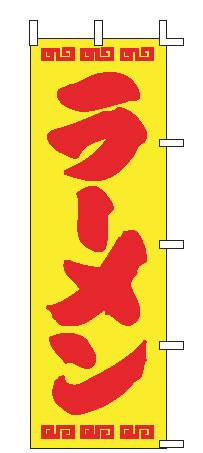 ■お得な10個セット■のぼり J98-207 ラーメン J98-207【のぼり】【昇り】【ノボリ】【旗】【飲食店旗】【業務用厨房機器厨房用品専門店】■お得な10個セット■, 猫雑貨の店 NYAGOとアニマル雑貨店:8ccccc49 --- moritano.net