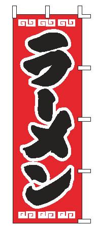■お得な10個セット■のぼり J98-208 ラーメン【のぼり】【昇り】【ノボリ】【旗】【飲食店旗】【業務用厨房機器厨房用品専門店】■お得な10個セット■
