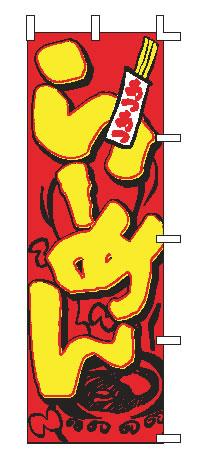 ■お得な10個セット■のぼり J05-0001 らーめん【のぼり】【昇り】【ノボリ】【旗】【飲食店旗】【業務用厨房機器厨房用品専門店】■お得な10個セット■