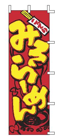 ■お得な10個セット■のぼり J05-0002 みそらーめん【のぼり】【昇り】【ノボリ】【旗】【飲食店旗】【業務用厨房機器厨房用品専門店】■お得な10個セット■
