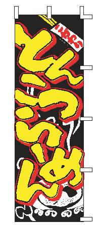 ■お得な10個セット■のぼり J05-0003 とんこつらーめん【のぼり】【昇り】【ノボリ】【旗】【飲食店旗】【業務用厨房機器厨房用品専門店】■お得な10個セット■