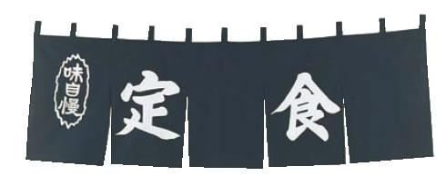UD-494 定食のれん【のれん】【飲食店のれん】【暖簾】【入口のれん】【業務用厨房機器厨房用品専門店】