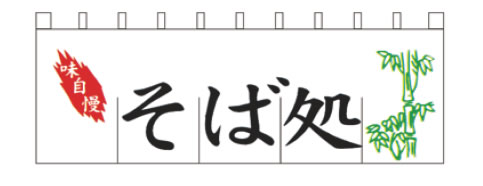 のれん N-113 そば処【のれん】【飲食店のれん】【暖簾】【入口のれん】【業務用厨房機器厨房用品専門店】