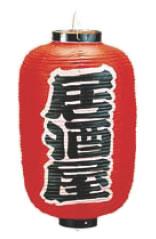 ビニール提灯 印刷12号長型 居酒屋 b256【ちょうちん】【提灯】【提燈】【灯燈】【吊灯】【飲食店吊灯】【業務用厨房機器厨房用品専門店】