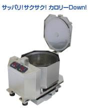 オイル・カットダウン・マシン OCM T-10型【代引き不可】【油きり】【業務用厨房機器厨房用品専門店】