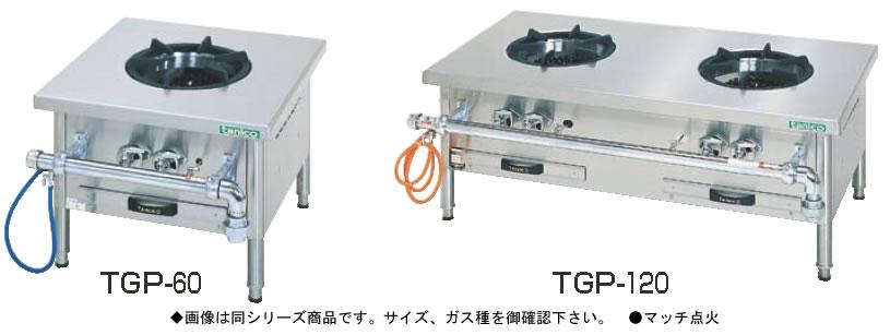 ガス スープレンジ TGP-90 (ガス種:プロパン) LPガス【代引き不可】【焜炉】【熱炉】【業務用厨房機器厨房用品専門店】