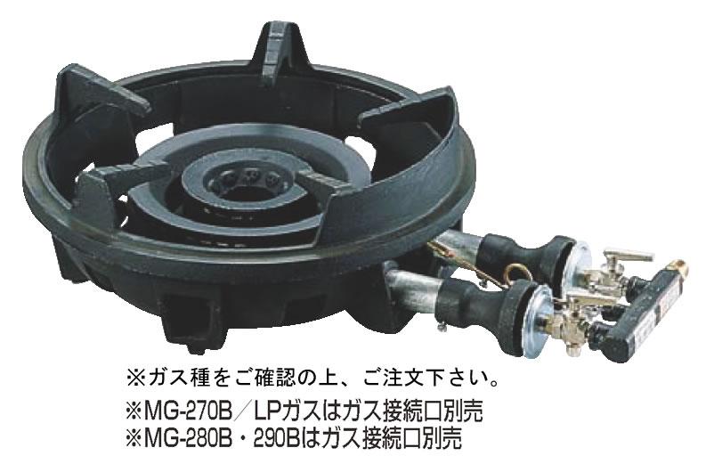 ファイヤースクリーンバーナー MG-280B 13A (ガス種:都市ガス)【代引き不可】【焜炉】【熱炉】【業務用厨房機器厨房用品専門店】