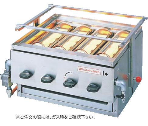 アサヒ黒潮 4号 SG-20K (ガス種:プロパン) LPガス【代引き不可】【焼き物器】【業務用厨房機器厨房用品専門店】