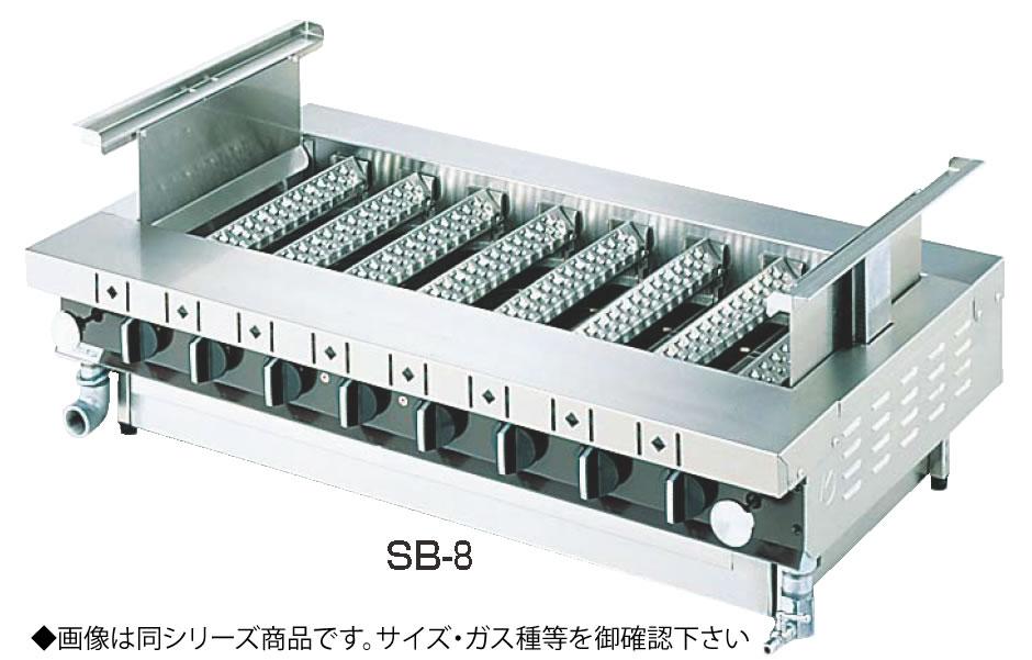 【業務用焼き物器】 ローストクック SB型 SB-6 13A (ガス種:都市ガス)【代引き不可】【焼き物器】【業務用厨房機器厨房用品専門店】