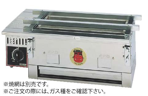 炭焼器赤鬼 次郎2 S-610 (ガス種:プロパン) LPガス【代引き不可】【焼き物器】【業務用厨房機器厨房用品専門店】