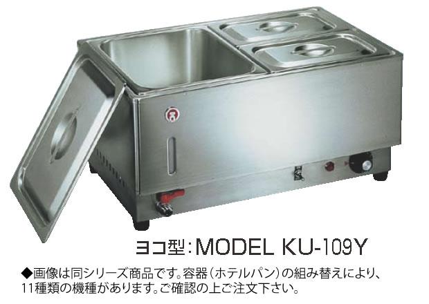 電気フードウォーマー1/1ヨコ型 KU-105Y【代引き不可】【スープウォーマー】【卓上ウォーマー】【業務用厨房機器厨房用品専門店】