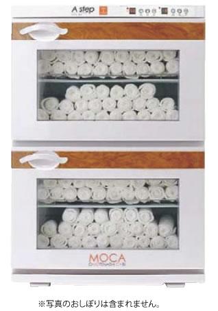 業務用温冷庫 MOCA CHC-34F(2段タイプ)【代引き不可】【タオルウォーマー】【タオル保管庫】【タオル蒸し器】【業務用厨房機器厨房用品専門店】