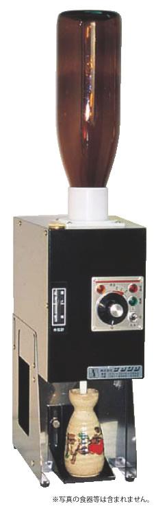 電気式 自動酒燗器 ミニ燗太 NS-1【日本酒】【業務用厨房機器厨房用品専門店】