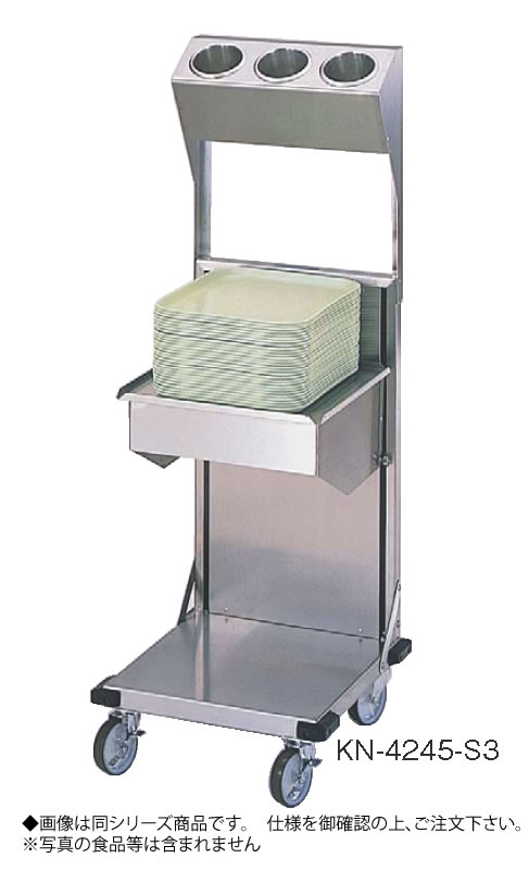 オープンリフト型ディスペンサー KN-5251-S3【代引き不可】【食器カート】【業務用厨房機器厨房用品専門店】