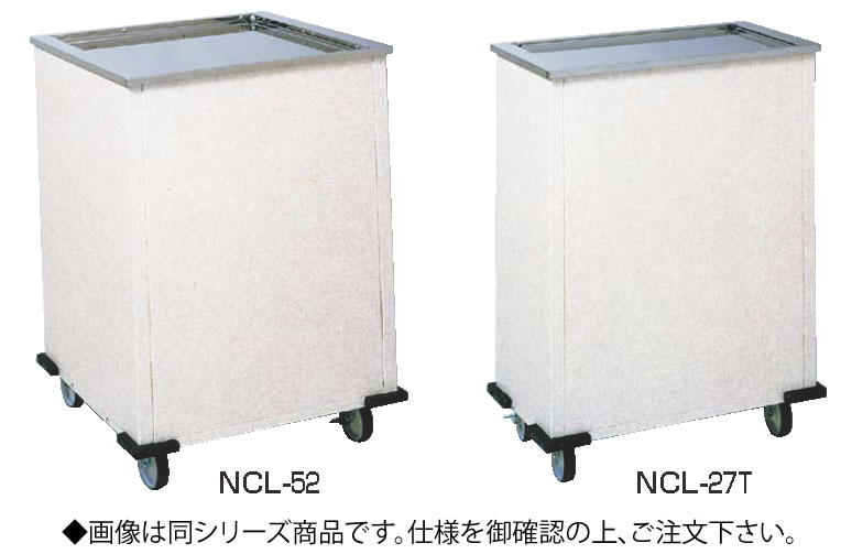 NCLタイプディスペンサー NCL-46【代引き不可】【食器カート】【業務用厨房機器厨房用品専門店】