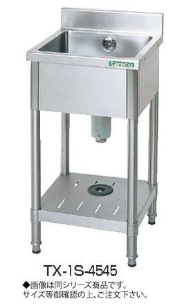 18-0一槽シンク (バックガード付) TX-1S-7545【代引き不可】【流し台】【業務用厨房機器厨房用品専門店】