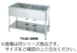 18-0二槽シンク (バックガード無) TX-2S-150NB【代引き不可】【流し台】【業務用厨房機器厨房用品専門店】