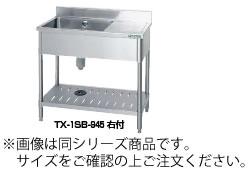 18-0台付一槽シンク(バックガード付) TX-1SB-1245右付【代引き不可】【流し台】【業務用厨房機器厨房用品専門店】