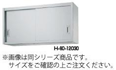 シンコー H60型 吊戸棚(片面仕様) H60-9030【食器棚】【業務用厨房機器厨房用品専門店】【代引不可】