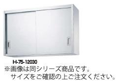 シンコー H75型 吊戸棚(片面仕様) H75-10030【食器棚】【業務用厨房機器厨房用品専門店】【代引不可】