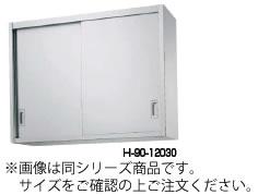 シンコー H90型 吊戸棚(片面仕様) H90-15030【食器棚】【業務用厨房機器厨房用品専門店】【代引不可】