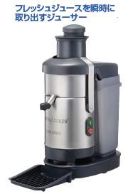 FMI ロボクープジューサー J-100【代引き不可】【ミキサー】【業務用厨房機器厨房用品専門店】